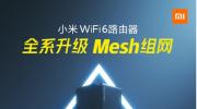 小米 Wi-Fi 6 路由器全系支持 Mesh 组网