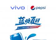 vivo 5G手机蓝动夏日活动正式开启