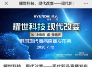 油・净无痕 烟・静无声 ――HYUNDAI现代新品线上发布,买家大力关注