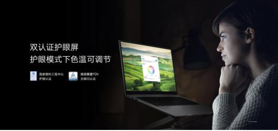 打造高质价比A+生产力 荣耀MagicBook系列锐龙版3999元起