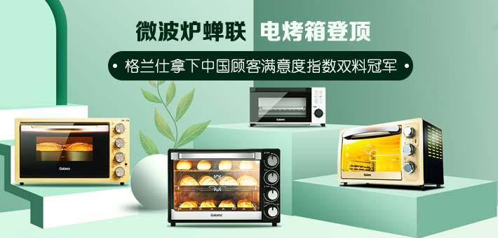 微波炉蝉联、电烤箱登顶 格兰仕拿下中国顾客满意度指数双料冠军