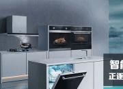 智能化厨房电器正逐步瓦解外卖市场?