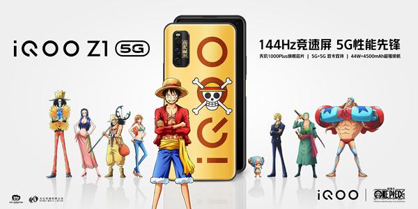 iQOO Z1航海王限量版7月22日正式开售 售价2498元