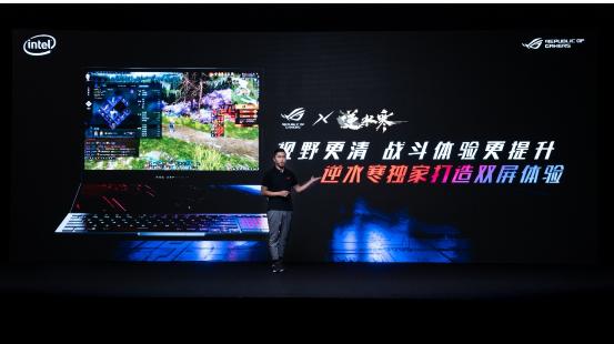 天生高能  ROG冰刃双屏轻薄电竞本亮相ROG 2020新品发布会