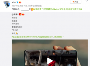 微云台稳稳拍 vivo X50系列助力王嘉尔绽放蓝动夏日