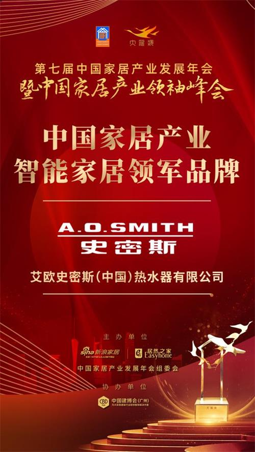 """中国家居产业发展年会:A.O.史密斯荣获""""大雁奖"""""""