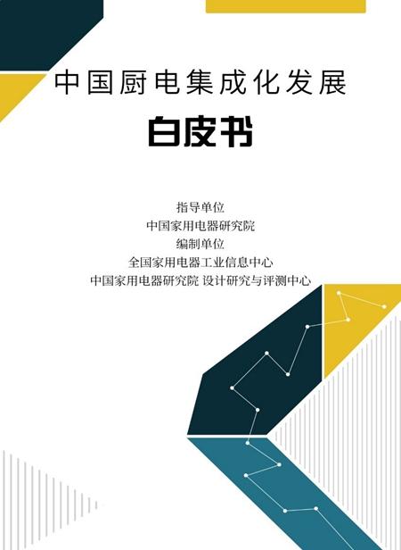 解密厨电集成发展新趋势 《中国厨电集成化发展白皮书》重磅发布