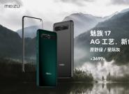 魅族 17 AG 工艺新色来袭,星际灰 / 原野绿震撼上市,售价 3699 起