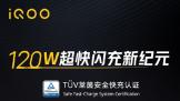 120W 超快闪充量产在即 iQOO 5 系列引领手机闪充变革