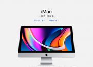 侃哥:苹果更新27英寸iMac;小米10至尊纪念版要来了