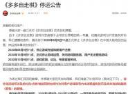 《多多自走棋》宣布暂时停运:腾讯将停止游戏在国内的运营