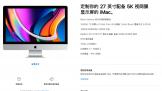侃哥:新款27英寸iMac正式发售;索尼发布无线降噪耳机WH-1000XM4