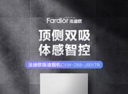 法迪欧高端7型油烟机开启新品预定,818钜惠到手价仅2980元