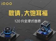 科技来电:iQOO5加持hifi芯片双立体声扬声器 这是要和米10Pro硬碰硬