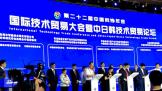 企业、权威机构牵手!海尔智家联合中国科协学会、青岛科协,共建联合创新中心