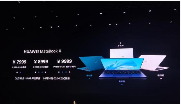 华为 MateBook X 亮相