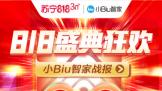 苏宁小Biu智能摄像头亮相关晓彤 贾乃亮818直播间,数次补货再售罄