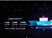 华为 MateBook 系列新品发布会上多款产品发布  你更中意哪个?