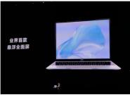 华为 MateBook X 亮相 i5处理器的8GB+512GB售价7999元