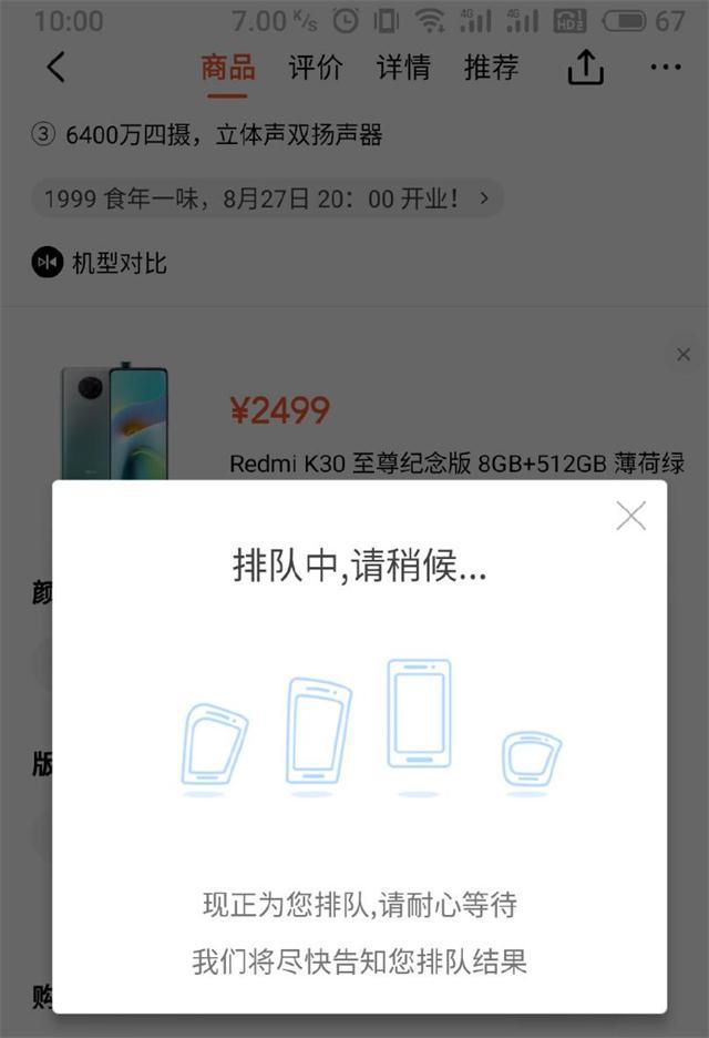 科技来电:红米K30至尊纪念版限量发售 抢购热潮丝毫不减