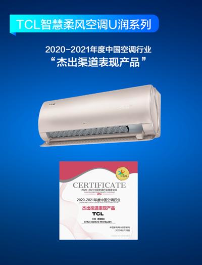 2020中国空调行业高峰论坛 TCL智慧柔风空调横扫三项大奖
