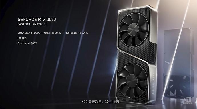 英伟达 RTX 3070  3080  3090   全球首个8K游戏显卡发布