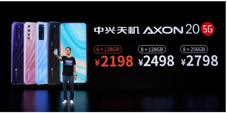 真我X7系列   三星Galaxy Z Fold 2    中兴天机Axon 20 5G  你更喜欢哪款?