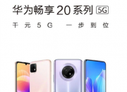 华为畅享20系列曝光  千元5G 一步到位