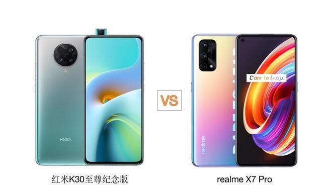 科技来电:红米K30至尊版和realme X7Pro怎么选?