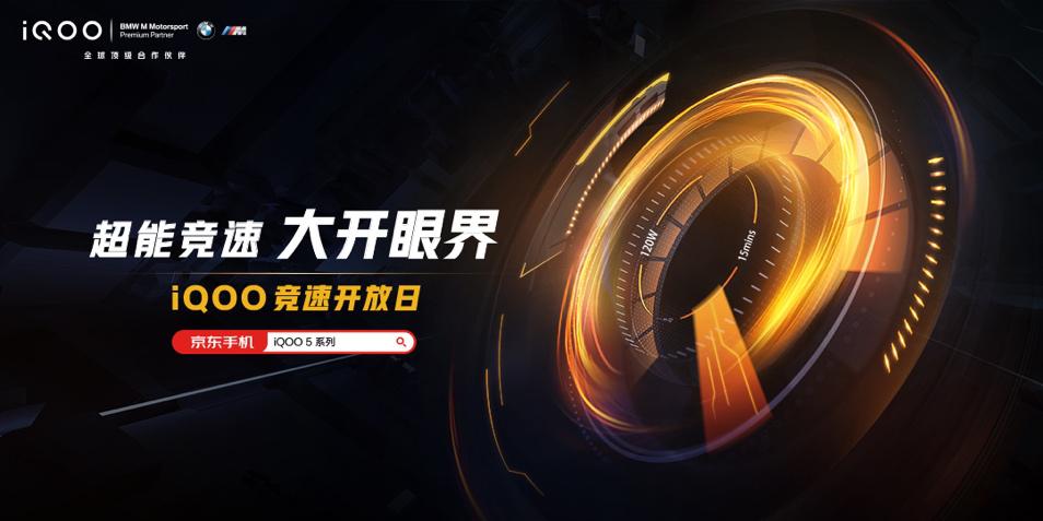 iQOO 5 Pro将开售 带来120W疾速充电体验