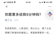 """饿了么推出多等 5 分钟 / 10 分钟功能   新功能会舆论 """"翻车"""""""