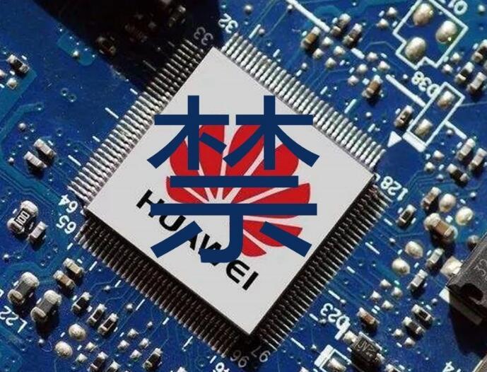 科技来电:华为芯片遭断供首日 包机运回1.2亿颗芯片