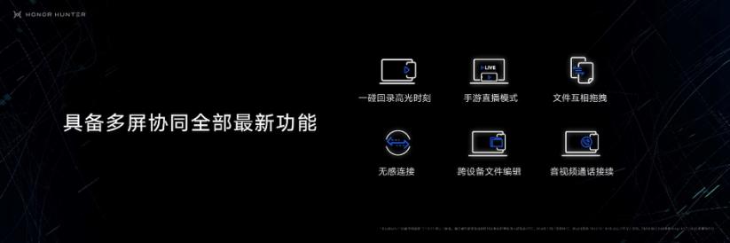 升降式风谷散热改变战斗规则 荣耀猎人游戏本V700正式发布