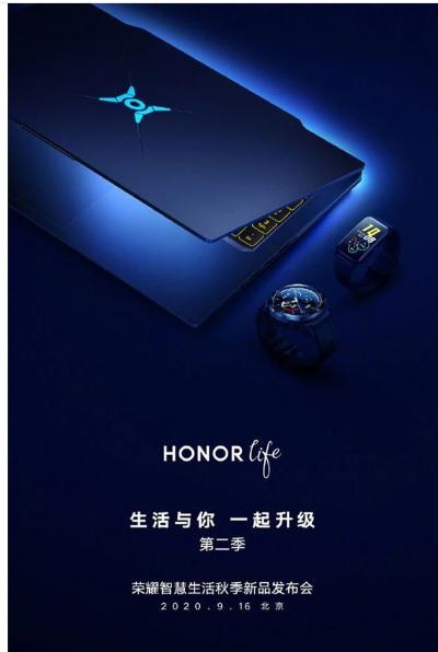 荣耀猎人游戏本V700和两款智能手表  9月16日14:00