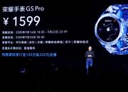 荣耀发布两款全新系列智能手表 强势加码IoT全场景战略