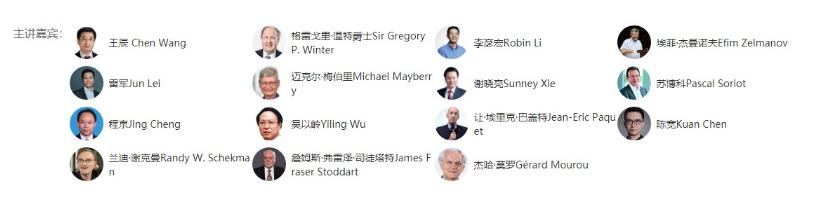 2020 中关村论坛正式开幕   李彦宏   雷军将发表演讲