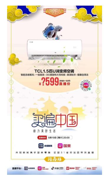 """央视名嘴携手TCL实业副总裁推荐好物 请锁定""""买遍中国""""河南站"""