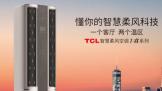 9月19日 TCL空调&国美联合首发,智慧柔风空调新品震撼来袭