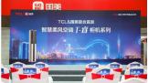 TCL空调&国美联合首发T睿金柜机,完美诠释懂你的智慧柔风科技