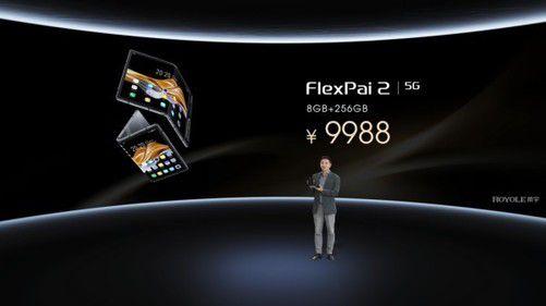 科技来电:柔宇FlexPai手机发布 起售价9988元