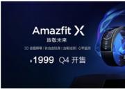 华米科技发布Amazfit GTR 2、GTS 2智能手表 还有耳塞