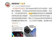 华为Mate 40系列10月中旬发布   拥有 4 款机型