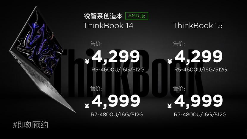 联想新品助力新青年破局 全新ThinkBook创造本系列正式发布