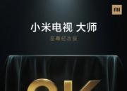 小米电视大师「至尊纪念版」   9 月 28 日正式发布