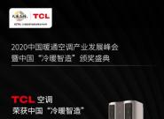 三年蝉联创智大奖,为你揭秘不一young的TCL智慧柔风空调