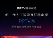 """PPTV智能电视即将开启国庆""""放价""""欢乐购,不惧全网比价!"""