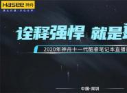 神舟战神S7系列发布新品 14寸轻薄游戏十一代酷睿新品首发