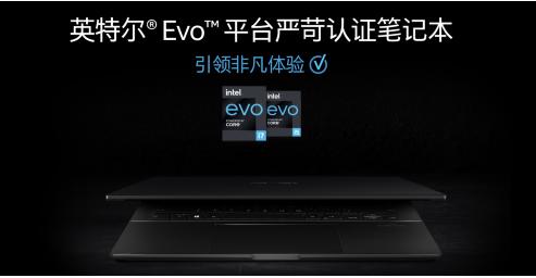 华硕灵耀X新品上市 首款英特尔EVO笔记本