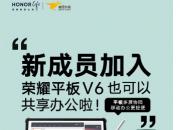 """荣耀与美团合作推出 """"共享笔记本""""服务"""