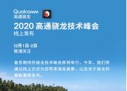 高通2020 年 12 月 1 日举行发布会   发布骁龙875和骁龙 775G